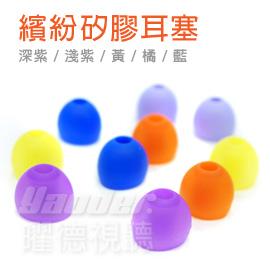 【曜德視聽】繽紛矽膠耳塞 深紫/ 淺紫/ 黃色/ 橘色/ 藍色