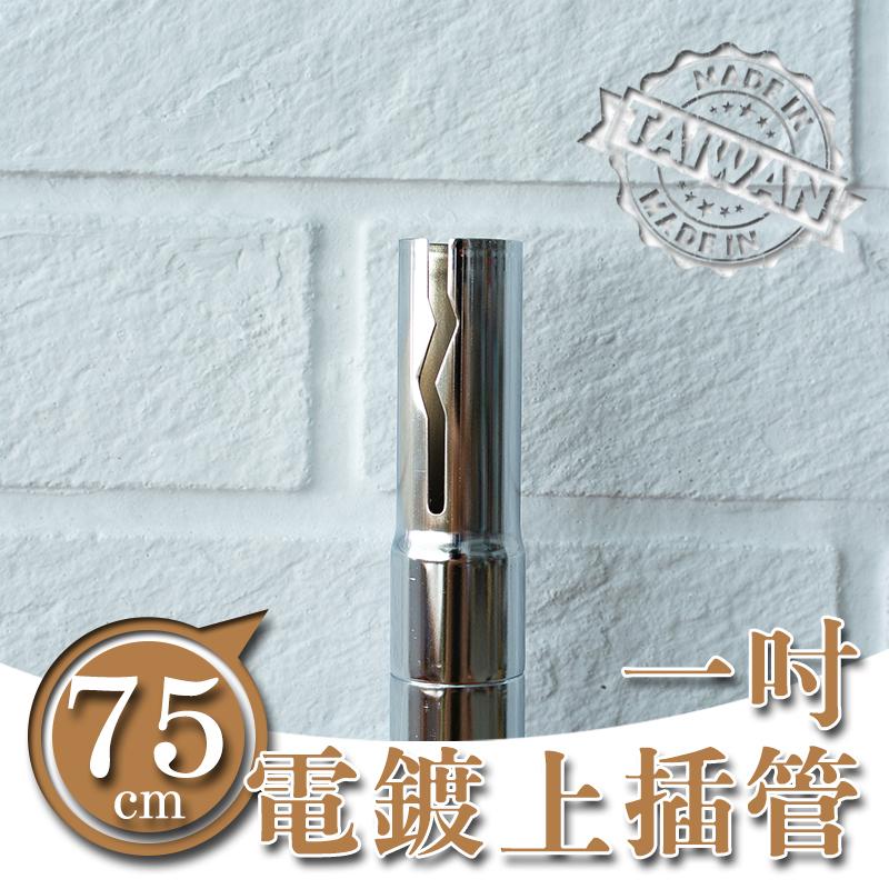 【dayneeds】【配件類】75公分電鍍一吋上插管/鐵管/鐵架配件