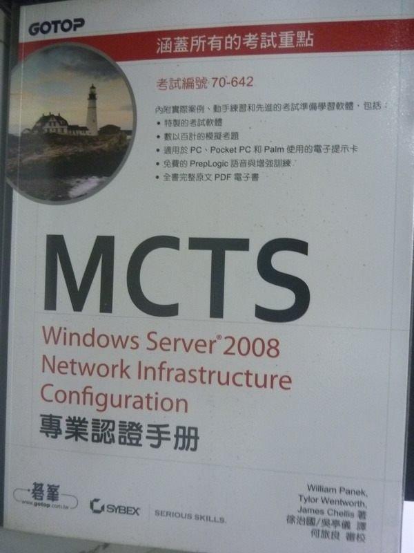 【書寶二手書T3/電腦_ZHH】MCTS 70-642 WINDOWS SERVER 2008 專業認證手冊_附光碟