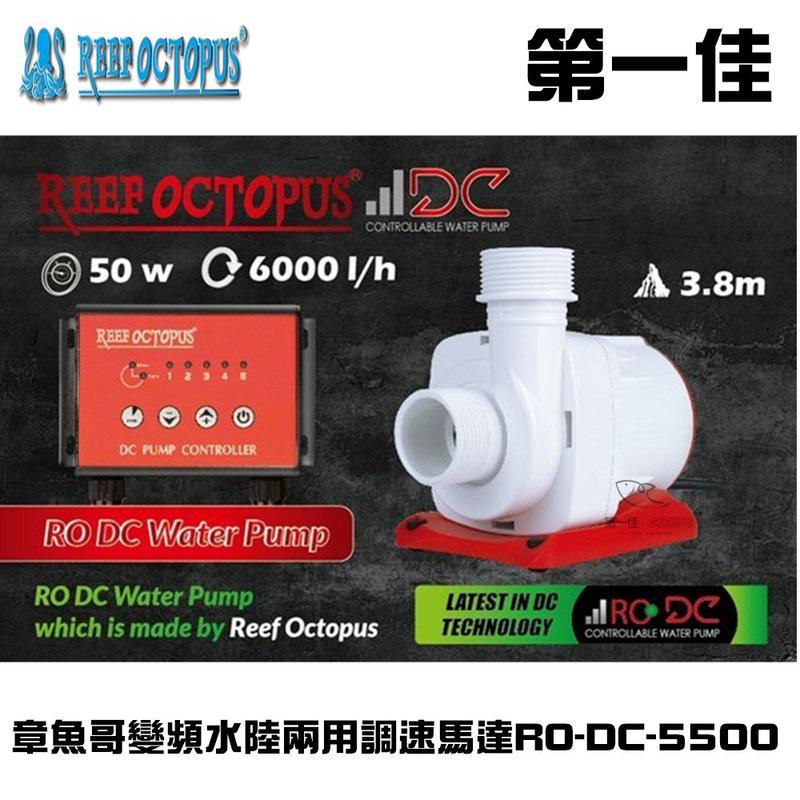 [第一佳水族寵物] REEF OCTOPUS章魚哥RO-DC-5500變頻水陸兩用調速馬達 6000L/H 免運