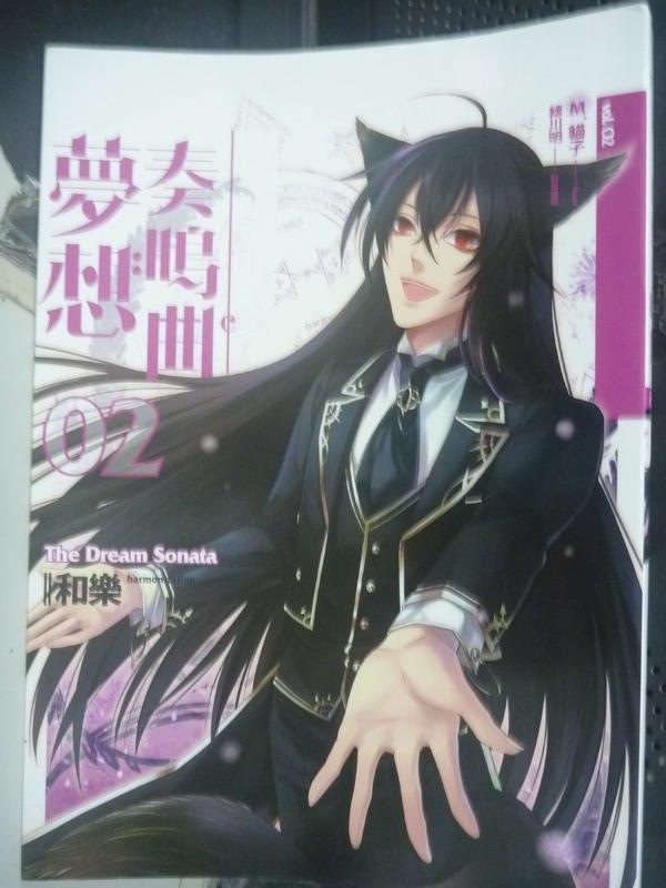 【書寶二手書T4/一般小說_JDN】夢想奏鳴曲Vol.02-和樂_M.貓子