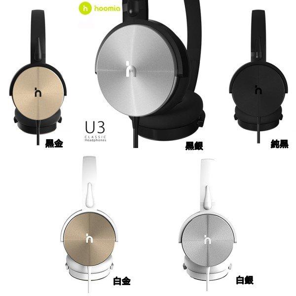 *╯新風尚潮流╭* Hoomia U3 經典旋轉折疊耳罩式耳機 U3_Classic