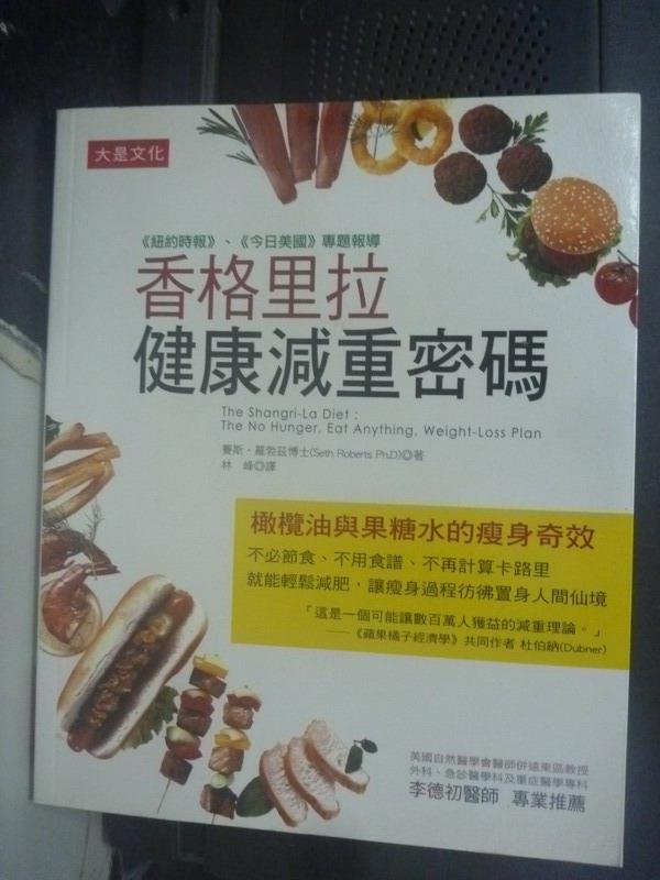 【書寶二手書T1/美容_YDC】香格里拉健康減重密碼-橄欖油與果糖水_賽斯.羅伯茲