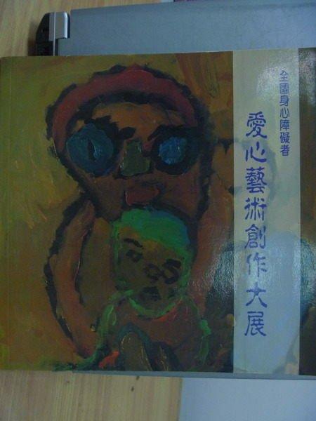 【書寶二手書T5/藝術_YCO】愛心藝術創作大展_全國身心障礙者
