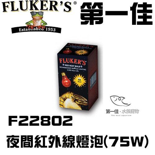[第一佳 水族寵物] 美國FLUKER`S夜間紅外線燈泡F22802 75W給寵物溫暖的冬天