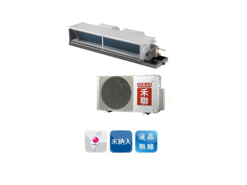禾聯定頻一對一吊隱式冷氣 HFC-63B/HO-632 適用11-15