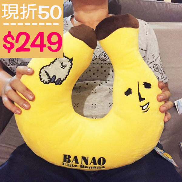 小熊日系* 香蕉先生頸枕 香蕉人BANAO 午睡辦公 U型枕 絨毛護頸午安枕枕頭