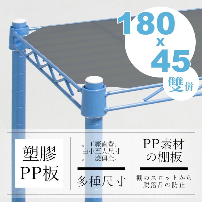 【dayneeds】【配件類】超實用 180X45公分 層網專用→黑色←PP塑膠墊板/墊板/PP板/層架配件/四層架/置物架/鍍鉻層架/波浪架
