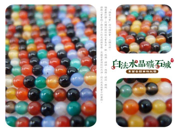 白法水晶礦石城 巴西-瑪瑙 五行珠 4mm 礦質 串珠/條珠  首飾材料