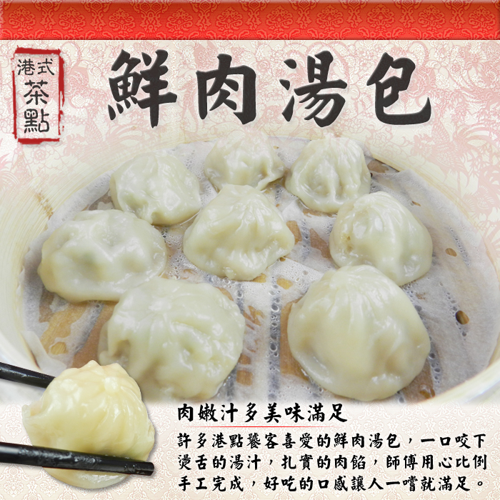 【好神】鮮肉小湯包 12入(300g/盒)