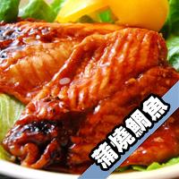【好神】日式蒲燒鯛魚腹排(90g/片,單片裝)