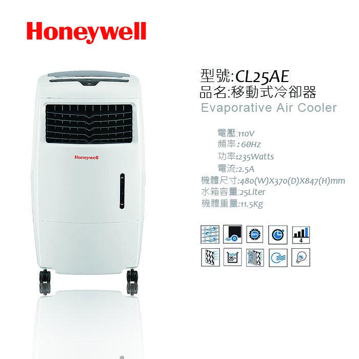 【Honeywell】8.5坪移動式水冷器CL25AE 福利品 送原廠耗材一組