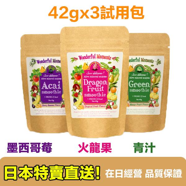 【海洋傳奇】【500包限定】日本 Wonderful smoothie 蔬果酵素 膠原蛋白粉  墨西哥莓/火龍果/青汁 3包試用包 42gx3