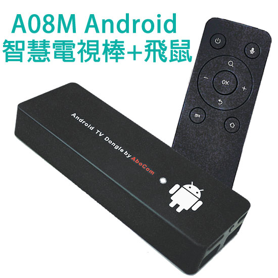 【Abocom】友旺 A08M Android 智慧電視棒 飛鼠/雙核心/Android TV Dongle
