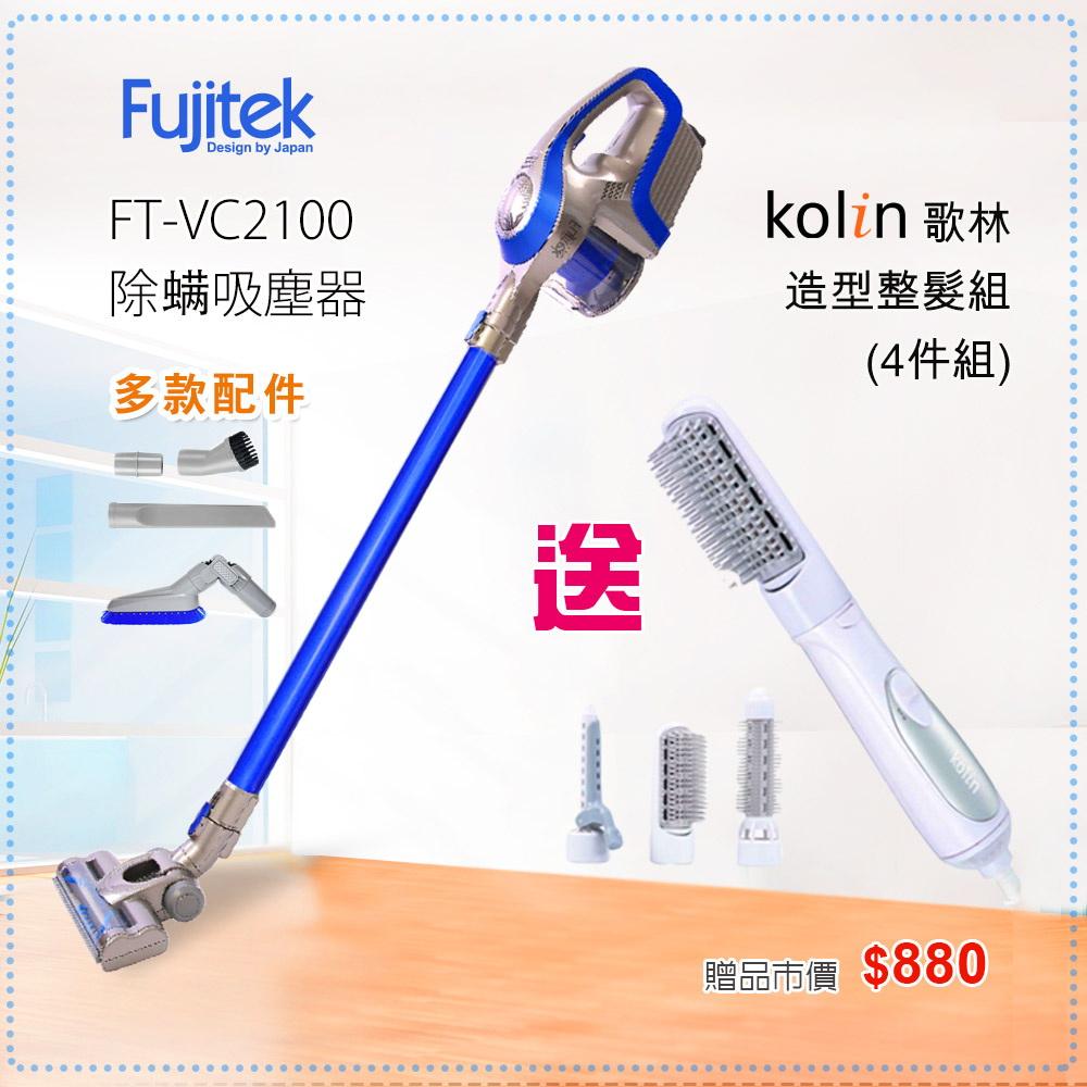 【送歌林美髮四件組】Fujitek富士電通 無線手持除螨吸塵器FT-VC2100  快充4小時/國際電壓/多款配件