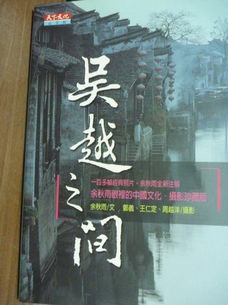 【書寶二手書T2/地理_QFQ】吳越之間_余秋雨