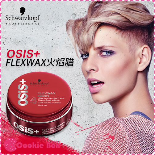 德國 Schwarzkopf 施華蔻 OSIS+ 火焰腊 50ml 髮蠟 造型 定型 抓髮 *餅乾盒子*