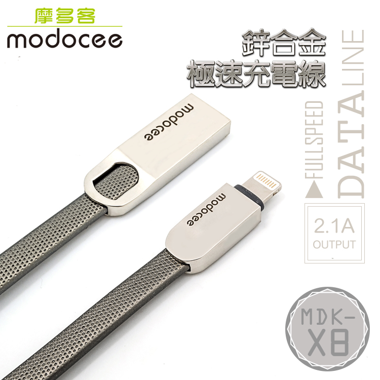 MODOCEE MDK-X8 Apple 鋅合金極速充電線/傳輸線/2.1A/Apple iPhone 7/7 Plus/6/6S/6 Plus/6S Plus/5/5S/SE/iPad mini/mini 2/mini 3/mini 4/iPad Air/iPad 5/iPad Air 2/iPad Pro