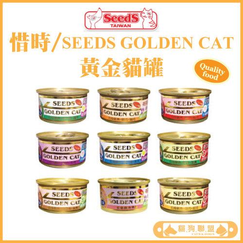 +貓狗樂園+ 惜時【特級金貓。黃金貓罐。小。80g】22元*單罐賣場