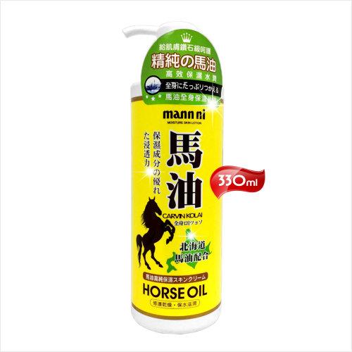 MannNi馬油全身保濕乳液-330mL [53977]