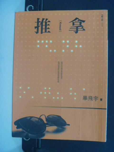 【書寶二手書T9/一般小說_GSS】推拿_畢飛宇