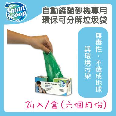 Smart Scoop 自動鏟貓砂機-環保垃圾袋