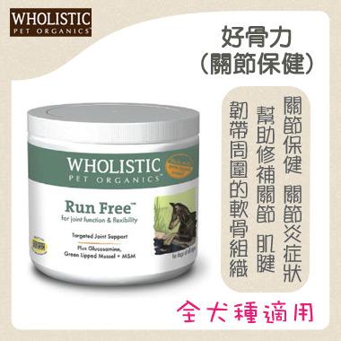 Wholistic Pet Organics 護你姿保健品-好骨力(關節保健)2oz-狗狗專用