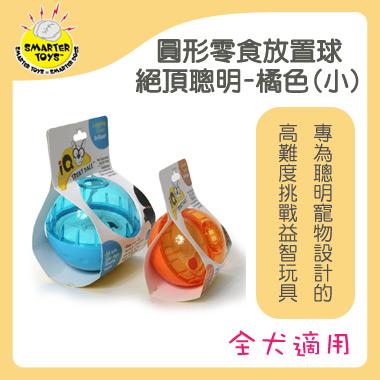 Smarter Toys 聰明零食放置球-圓形零食放置球 絕頂聰明(小橘色)