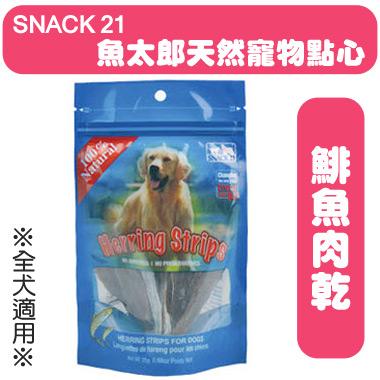 SNACK 21 魚太郎天然寵物點心-鯡魚肉乾(狗狗專用)