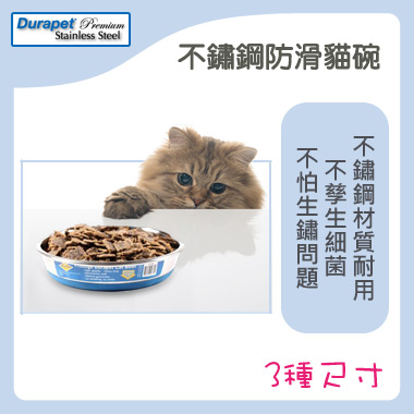 Durapet 防滑不銹鋼寵物食器- 不鏽鋼防滑貓碗S