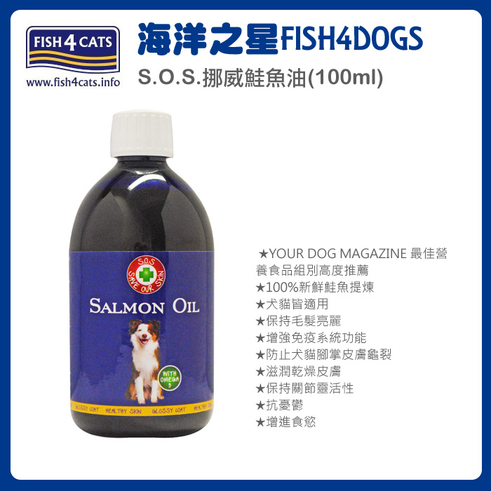 Fish4Dogs海洋之星《海洋之星FISH4DOGS S.O.S.》挪威鮭魚油  100ml