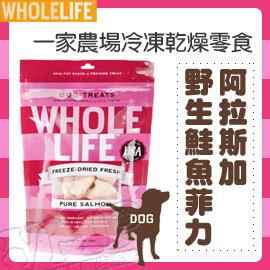 《美國 WHOLELIFE 一家農場》冷凍乾燥零食 (阿拉斯加野生鮭魚菲力) 狗狗零嘴