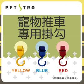 《沛德奧Petstro》寵物推車專用掛勾 (隨機出貨 不供挑色)