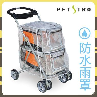 《沛德奧Petstro》雙層巴士系列 寵物推車防雨罩(107T專用)