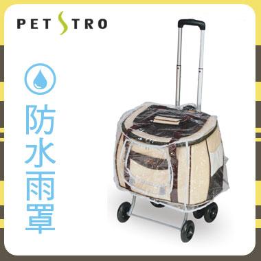 《沛德奧Petstro》地平線號-加大型 寵物拉箱/外出籠防雨罩(211專用)