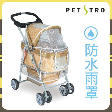 《沛德奧Petstro》雙子座Z系列 寵物推車防雨罩(408A)