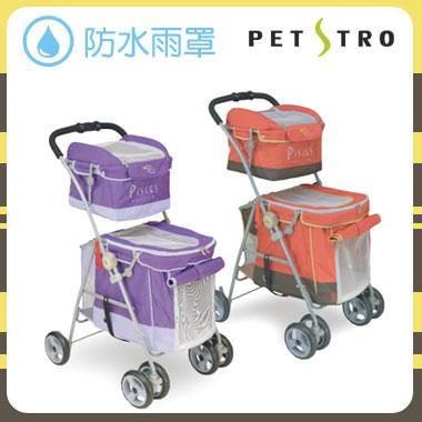 《沛德奧Petstro》雙魚座系列 寵物推車防雨罩(409專用)