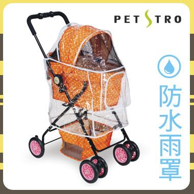 《沛德奧Petstro》星空物語系列 寵物推車防雨罩(410P專用)