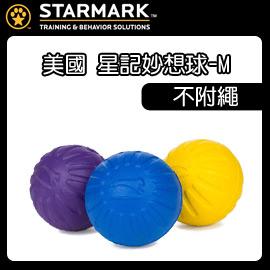 《美國 星記Starmark》星記妙想球-不附繩/戲水互動式玩具 (顏色採隨機出貨) -M