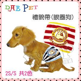 DAB PET.禮貌帶(眼圈狗)紅/藍 2S-S