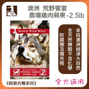 《荒野饗宴Dance With Wolf》農場雞肉+蘋果+無穀 (犬) 2.5lb