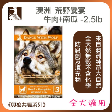《荒野饗宴 Dance With Wolf》牛肉+南瓜+無穀 (犬) 2.5lb