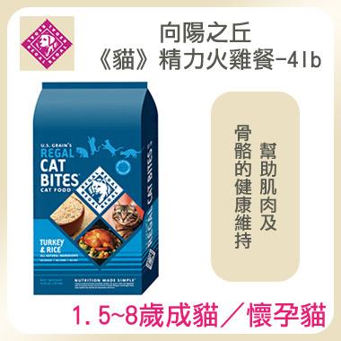 《美國Regal Pet Foods》向陽之丘貓糧 [精力火雞餐] -4磅