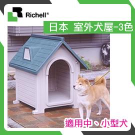 《日本 Richell》別墅造型 室外犬屋/狗屋 (3色)