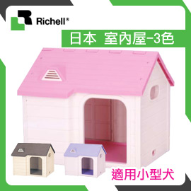 《日本 Richell》 室內造型狗屋 (3色)