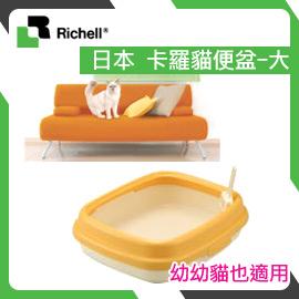 《日本 Richell》卡羅貓便盆/貓砂盆 (附貓鏟) -大