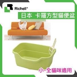 《日本 Richell》 方型貓便盆 (附貓鏟/無上蓋) -小