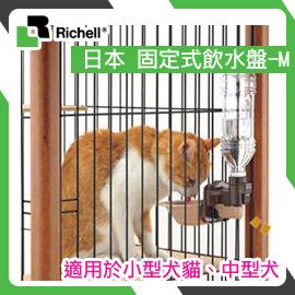 《日本 Richell》固定式飲水盤 -M