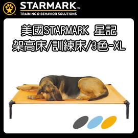 《美國STARMARK》星記 架高床/訓練床/深灰色-XL (附贈訓練響板)