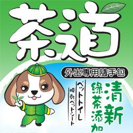 《茶道》尿布墊 (添加綠茶粉) 33X45/ 5片入【外出隨手包】